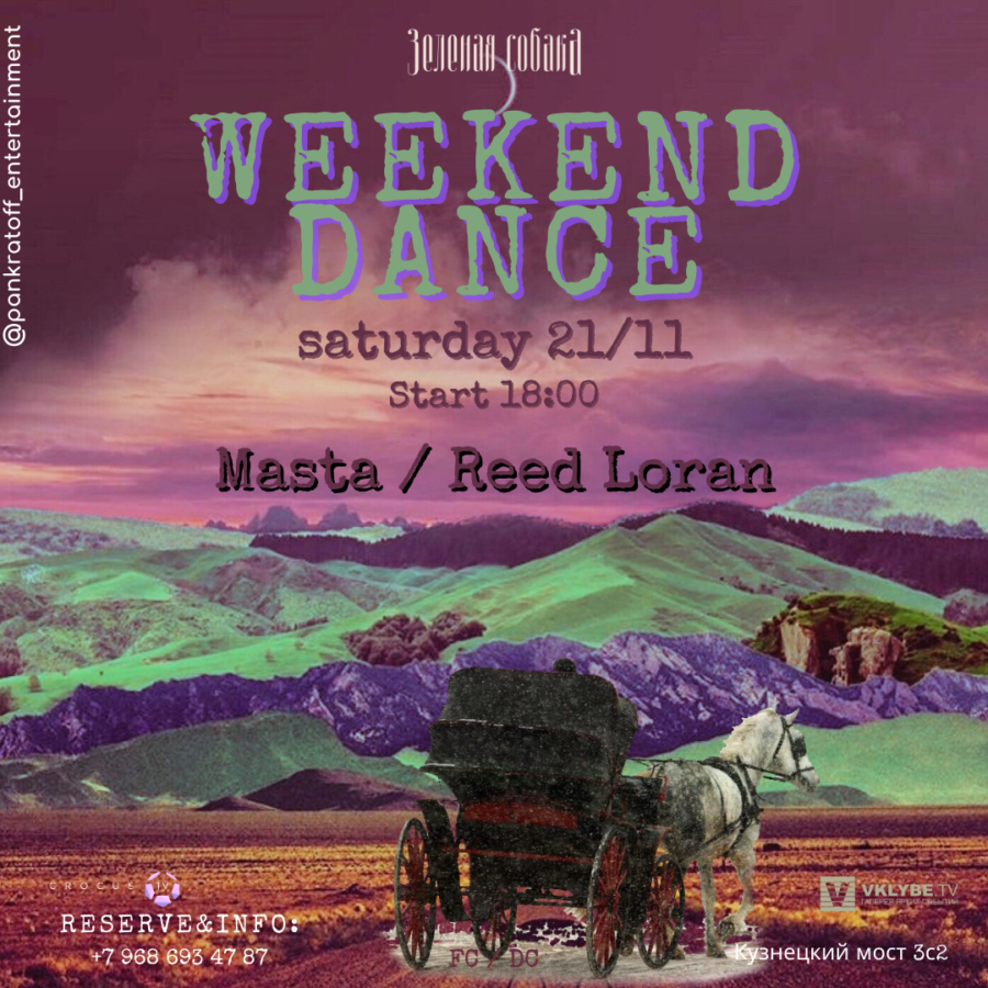 21.11 Суббота «Weekend dance»