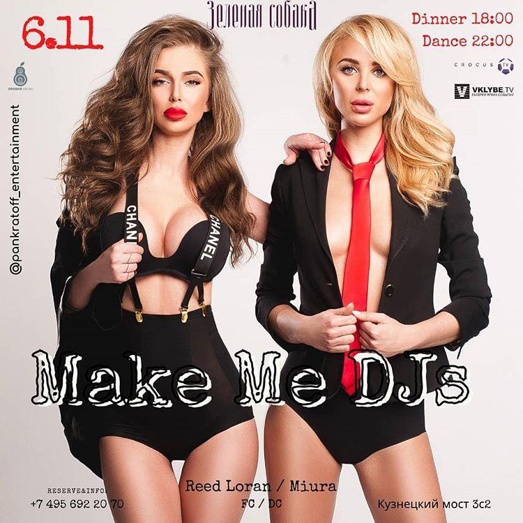 6.11 Пятница: «Make Me Djs»