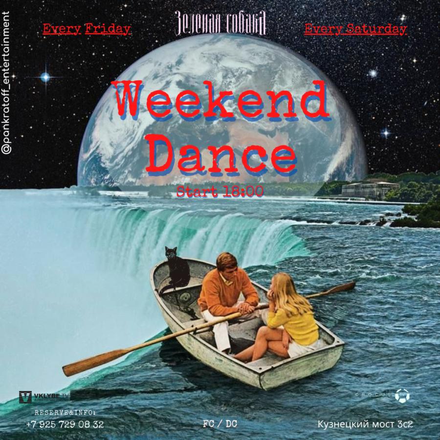 Каждые выходные «Weekend dance»