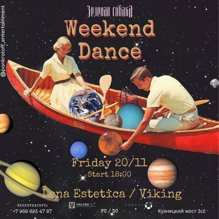 20.11 Пятница «Weekend Dance»