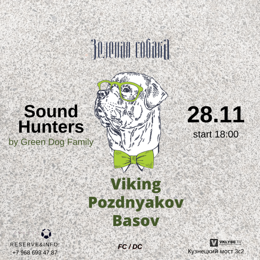 28.11 Суббота «Sound Hunters» by Green Dog family