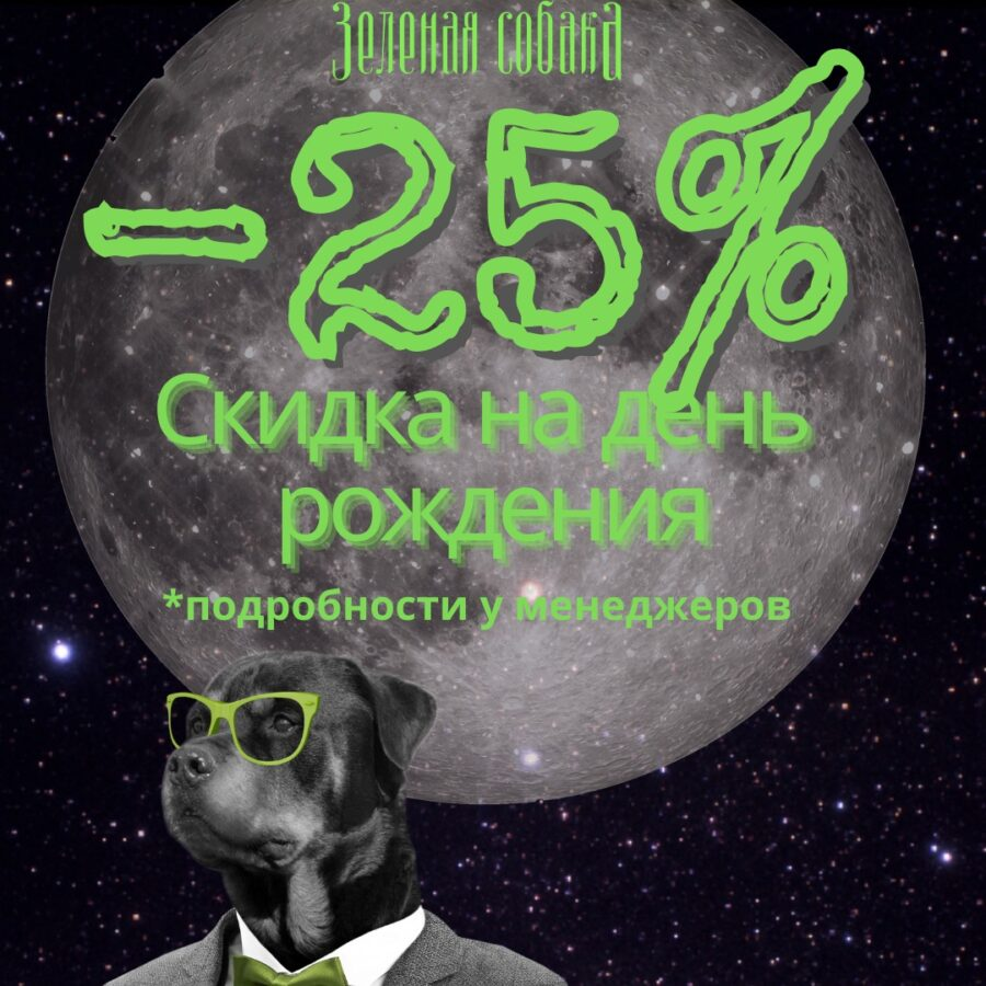 Скидка -25% на День Рождения