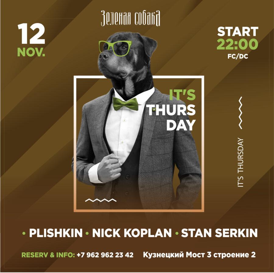 12.11 Четверг «It's Thursday»