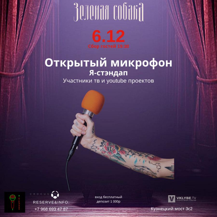 6/12 Воскресенье Открытый микрофон от «Я — стендап»