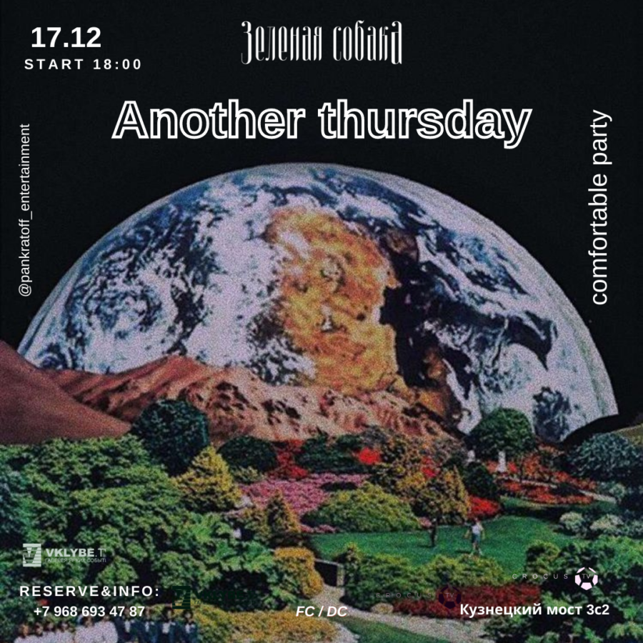 17/12 Четверг «Another Thursday»