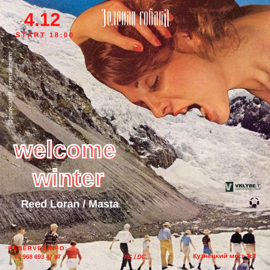 4/12 Пятница «Welcome winter»