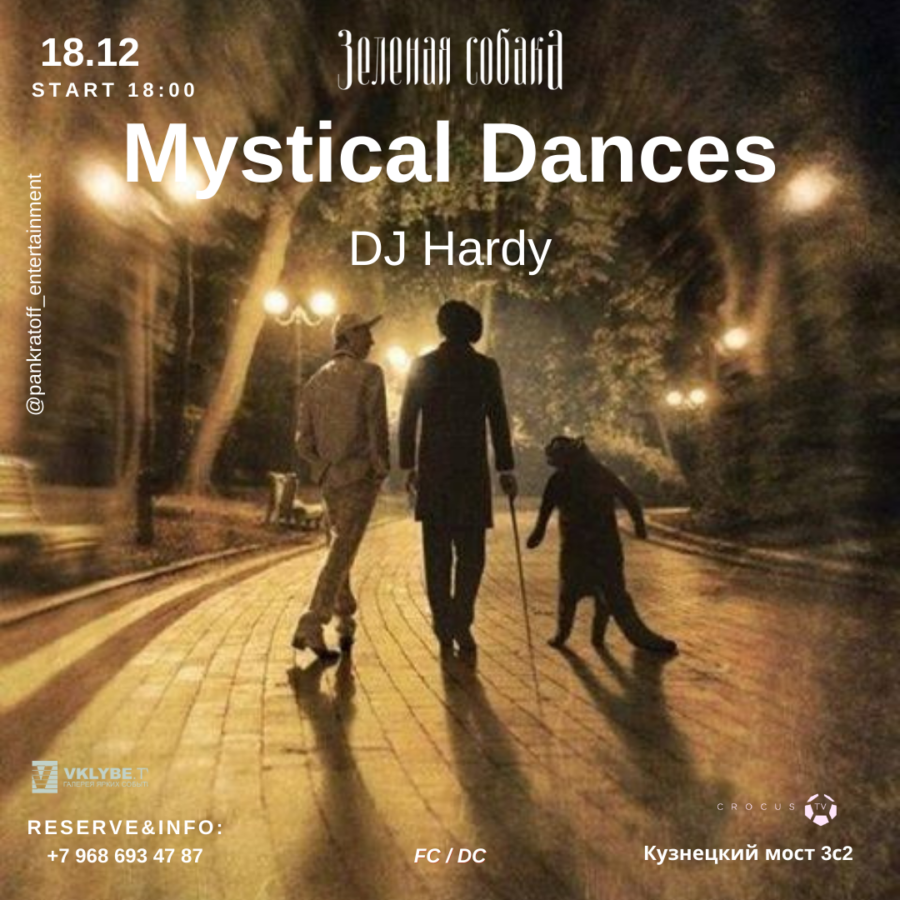 18/12 Пятница « Mystical Dances»