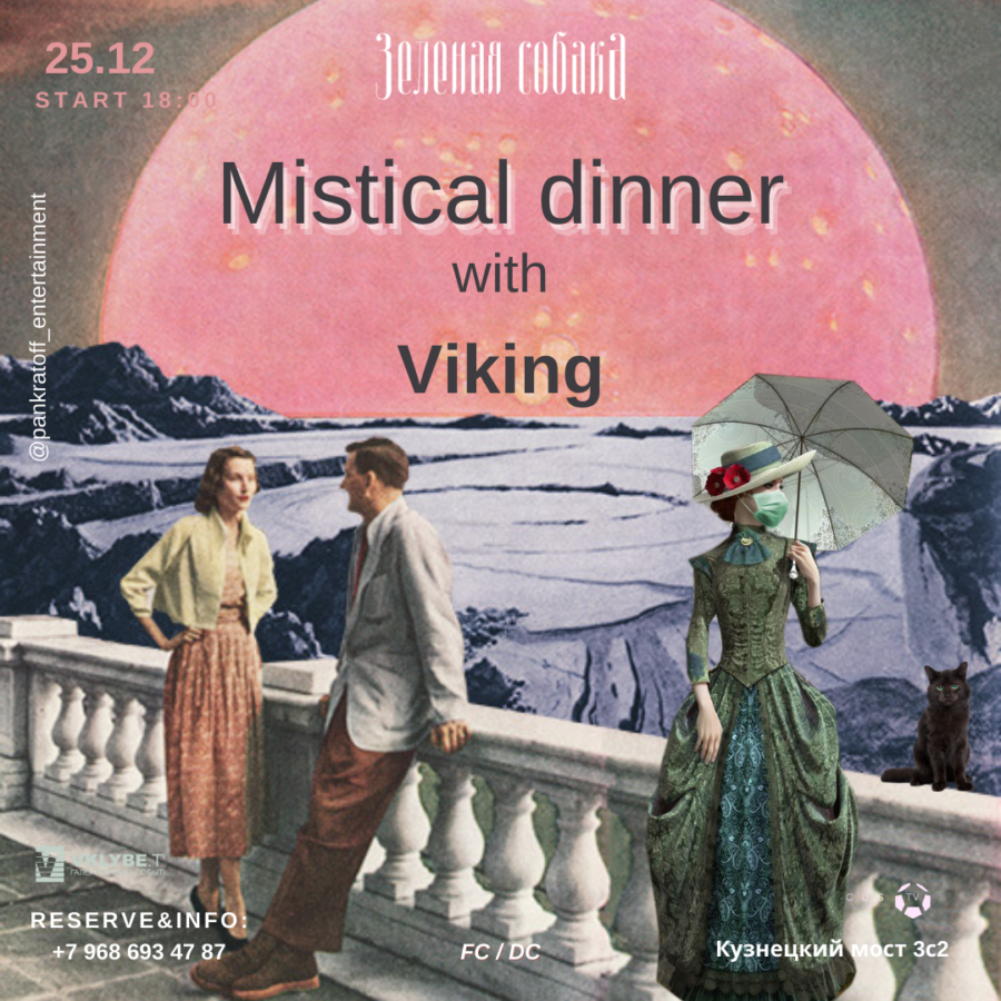 25/12 Пятница « Mystical Dinner»