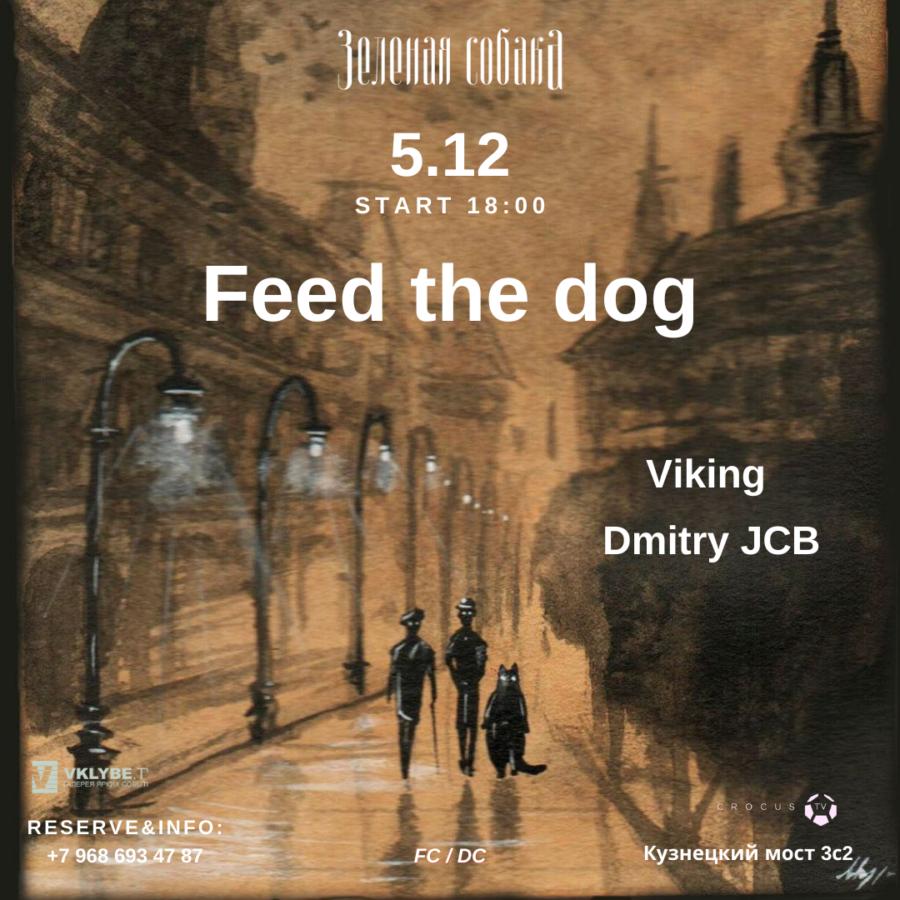 5/12 Суббота «Feed the Dog »