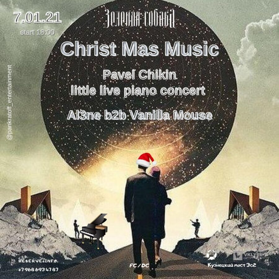 Четверг 07/01 Christ Mas Music.