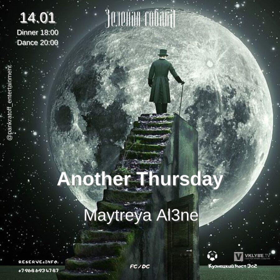 Четверг 14.01/ Another Thursday.
