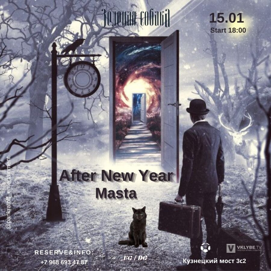 Пятница 15.01 / After New Year