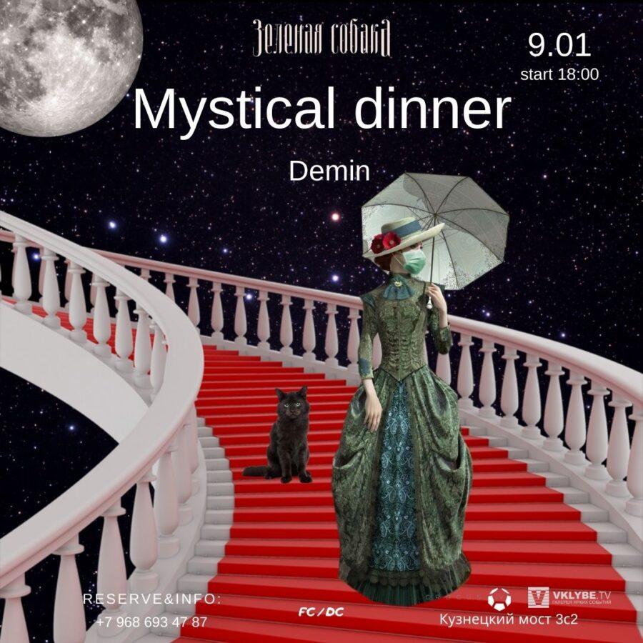 Суббота 09/01 Mystical Dinner
