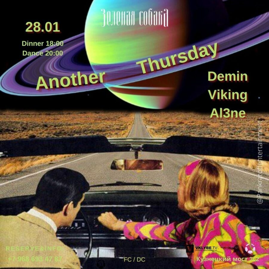 Четверг 28.01 / Another Thursday