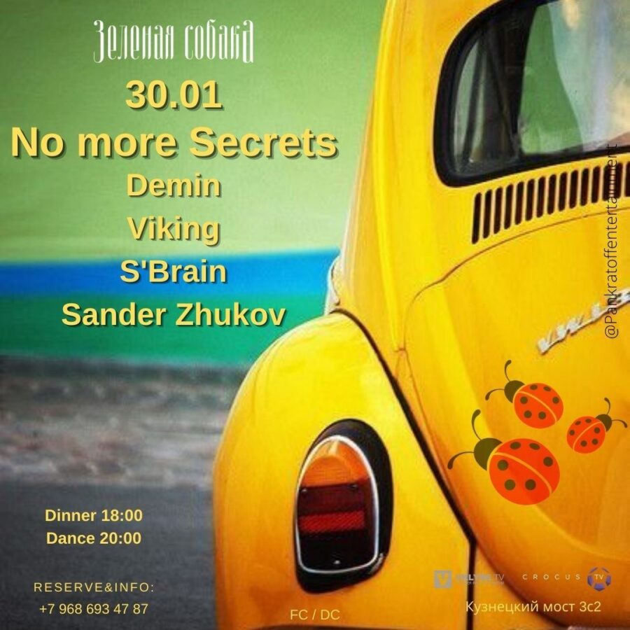 Суббота 30.01 / No more secrets