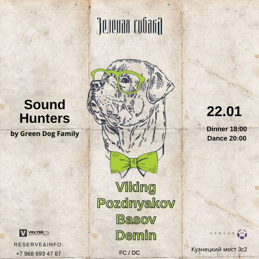 Пятница 22.01 / Sound Hunters by Green Dog Family