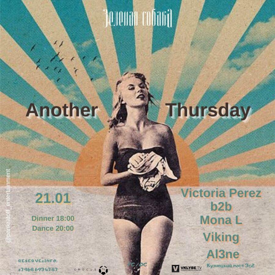 Четверг 21.01.2021 / Another Thursday