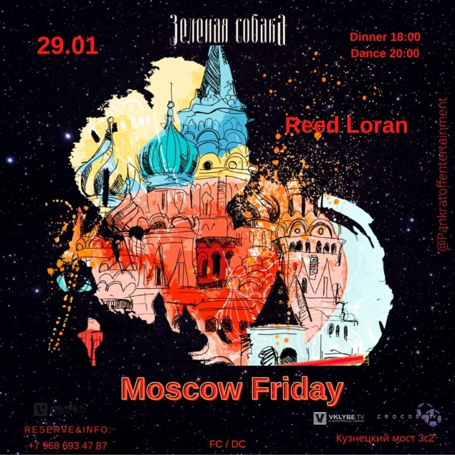Пятница 29.01 / Moscow Friday