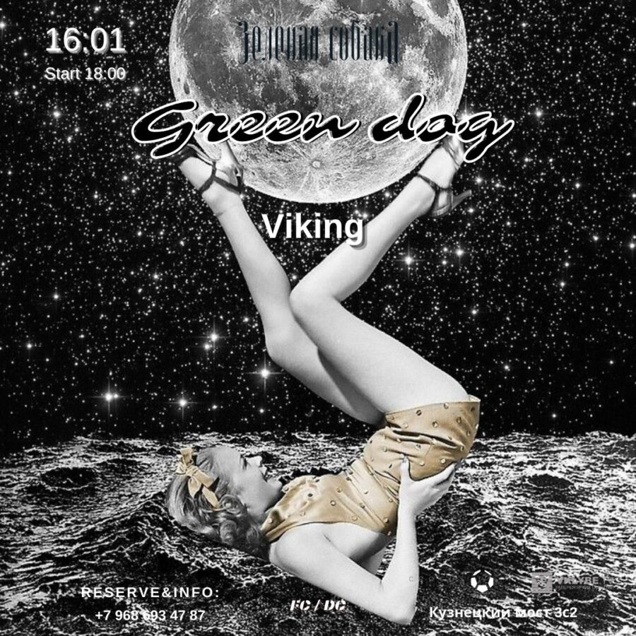 Суббота 16.01 / Green Day