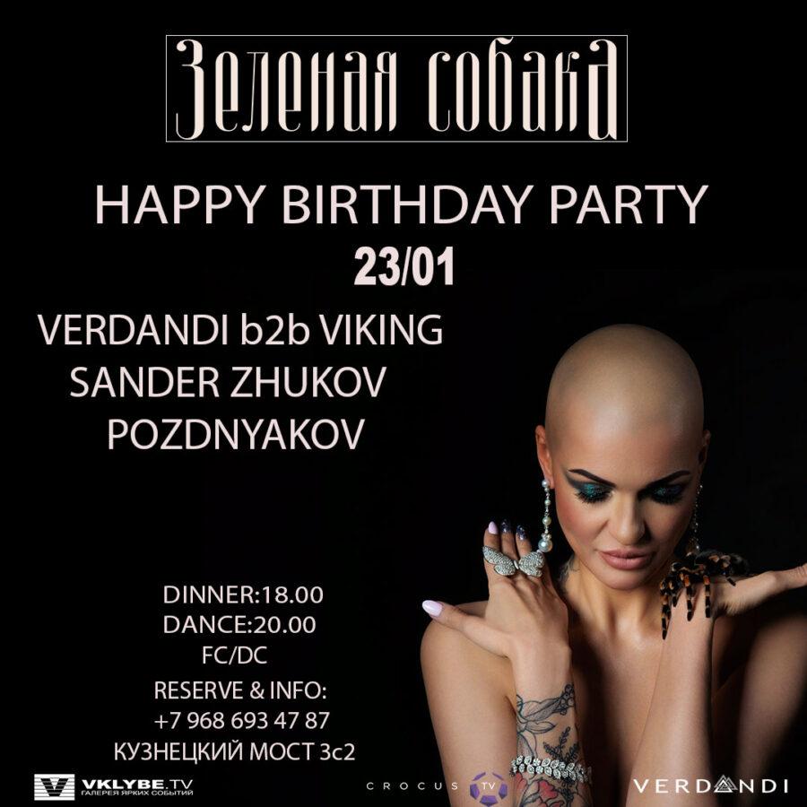 Суббота 23.01 / Happy Birthday Party.