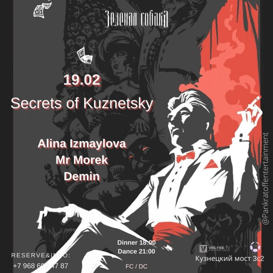 Пятница 19.02 / Secrets of Kuznetsky