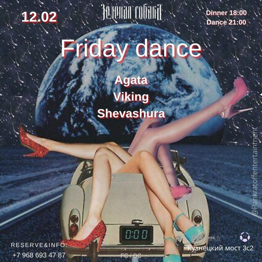 12.02 Пятница / Friday dance
