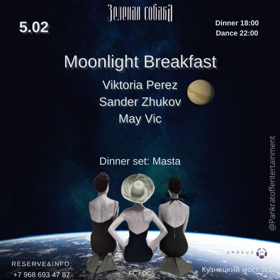Пятница 05.02 / Moonlight Breakfast