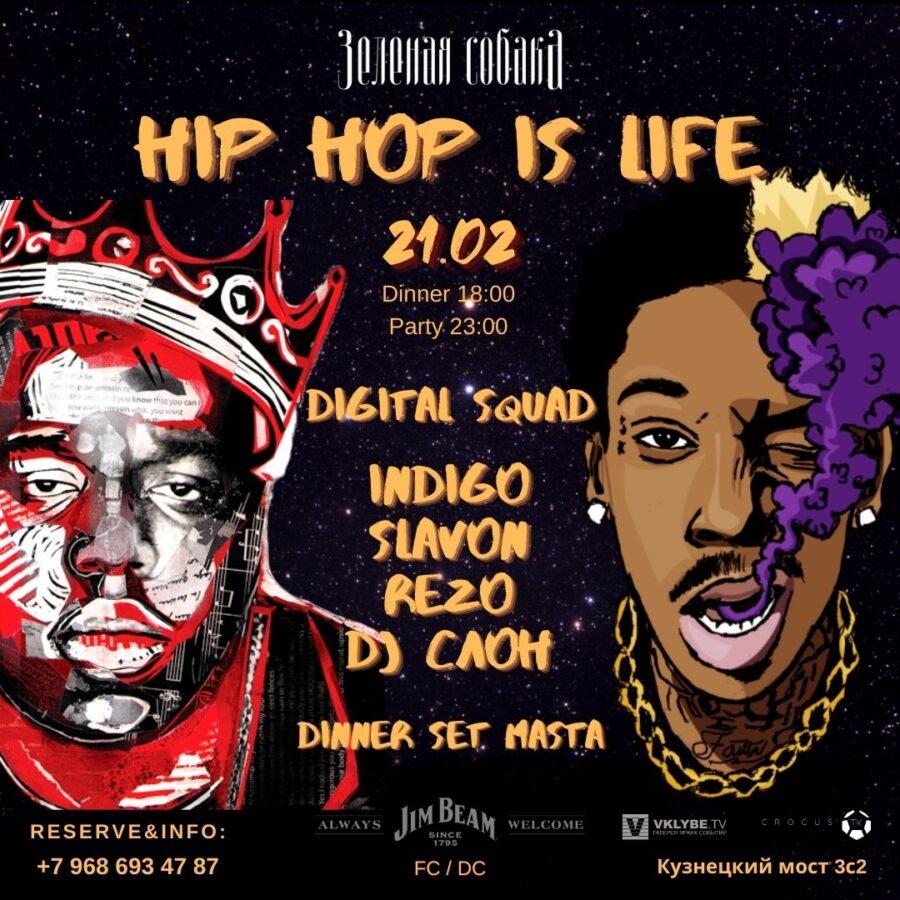 Воскресенье 21.02 / Hip-Hop is Life.