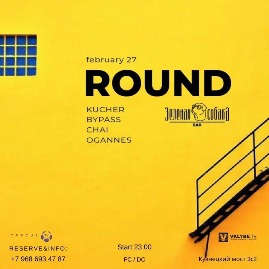 Суббота 27.02 / Round