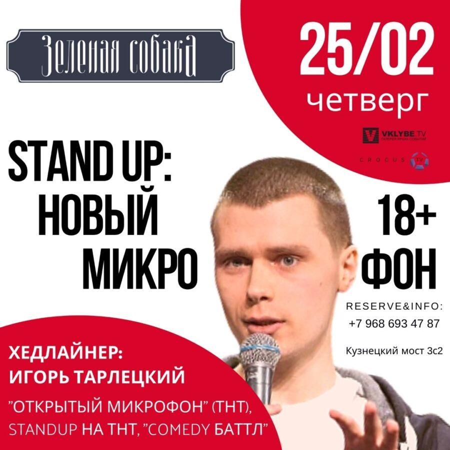 """Четверг 25.02 / Stand Up """"Новый Микрофон""""."""