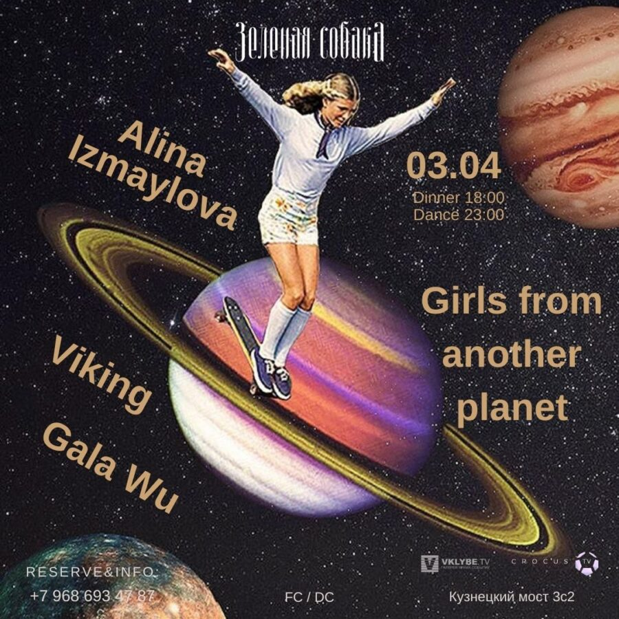 03.04 Суббота / Girls from another planet