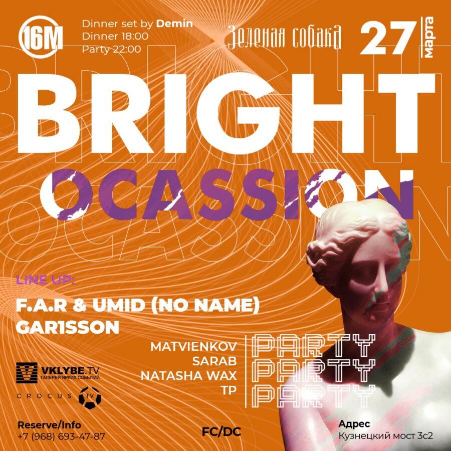 27.03 Суббота / Bright Occasion