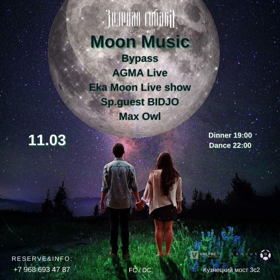 Четверг 11.03 / Moon Music