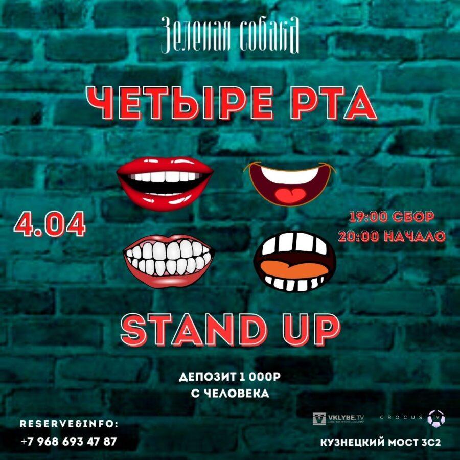 04.04 Воскресенье / Четыре рта. Stand Up