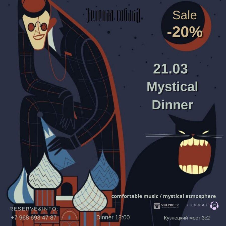 21.03 Воскресенье / Mystical Dinner
