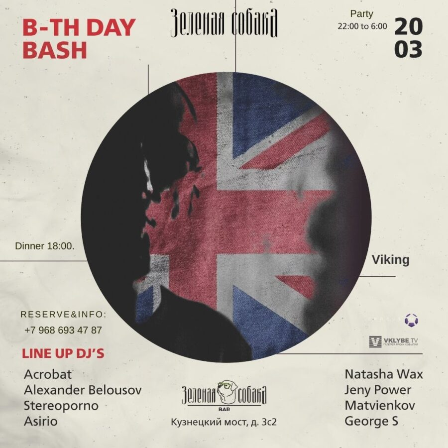 20.03 Суббота / В-TH Birthday Bash.