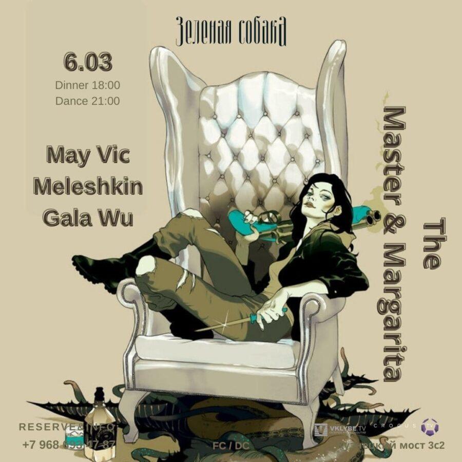 Суббота 06.03 / The Master & Margarita