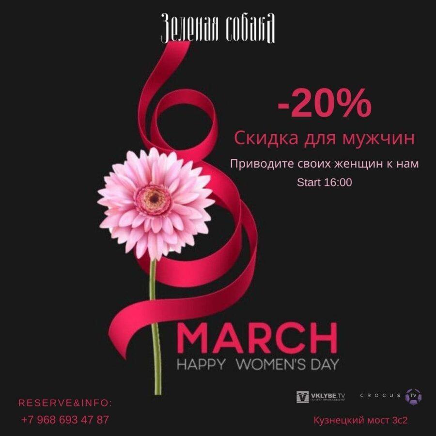 Понедельник 08.03 / 8 march. Happy Women's Day