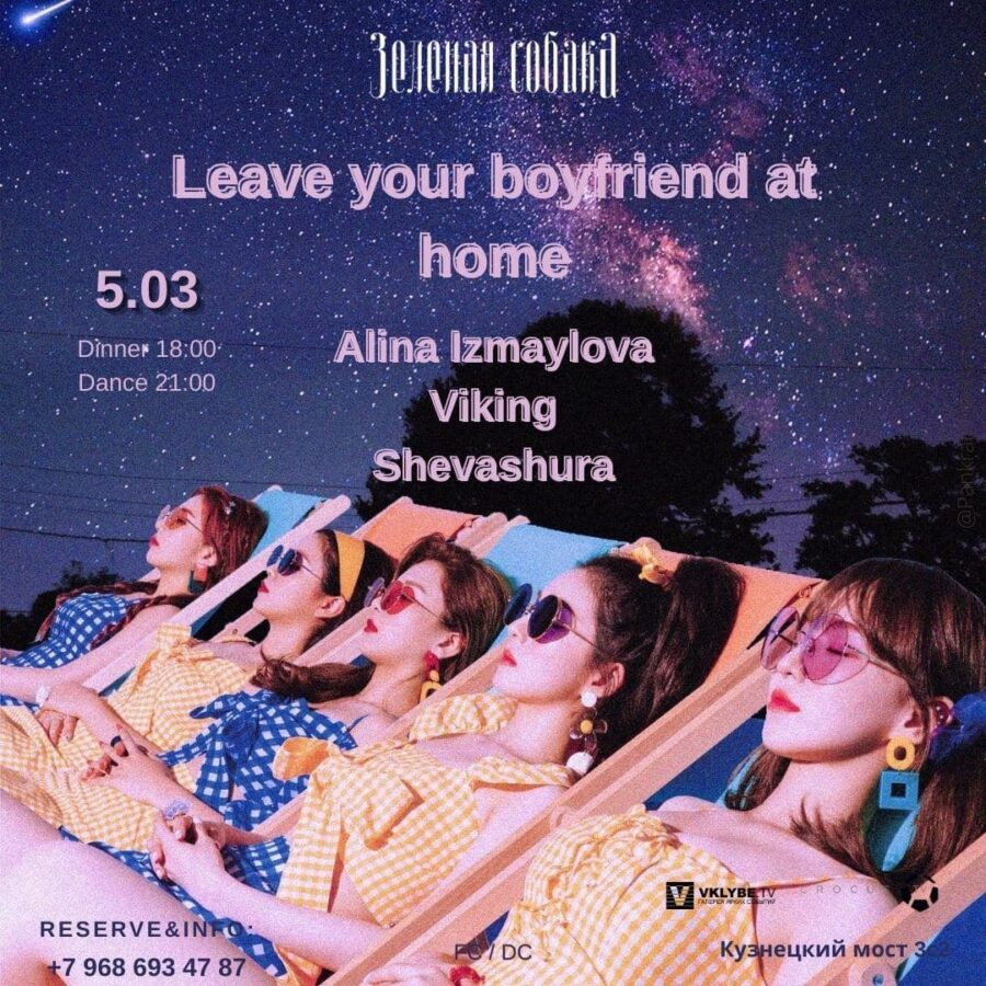 Пятница 05.03 / Leave Your Boyfriend at Home.