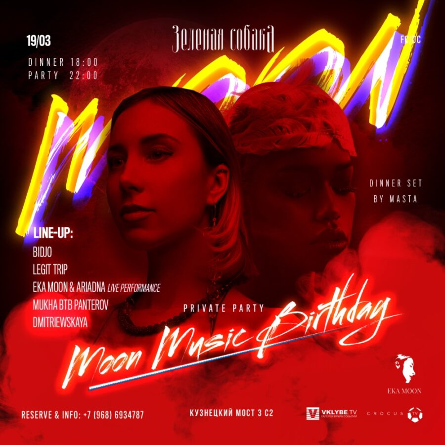 19.03 Пятница / Moon Music