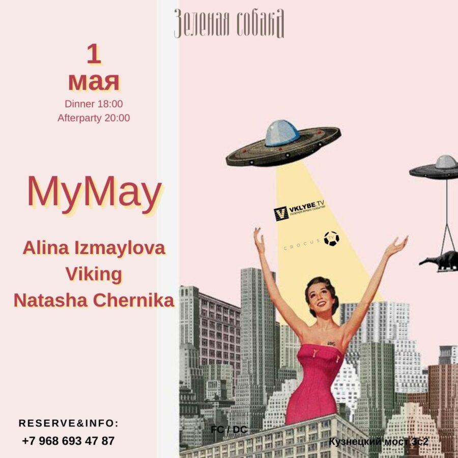 01.05 Суббота / My May