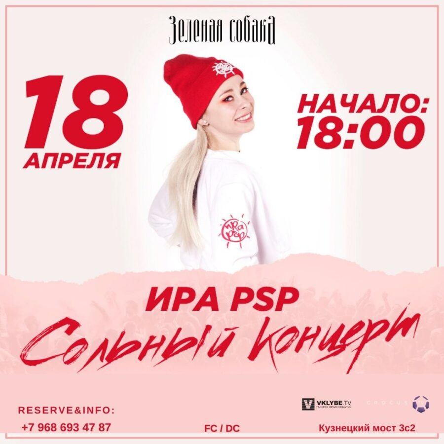 18.04 Воскресенье / Ира PSP Сольный Концерт
