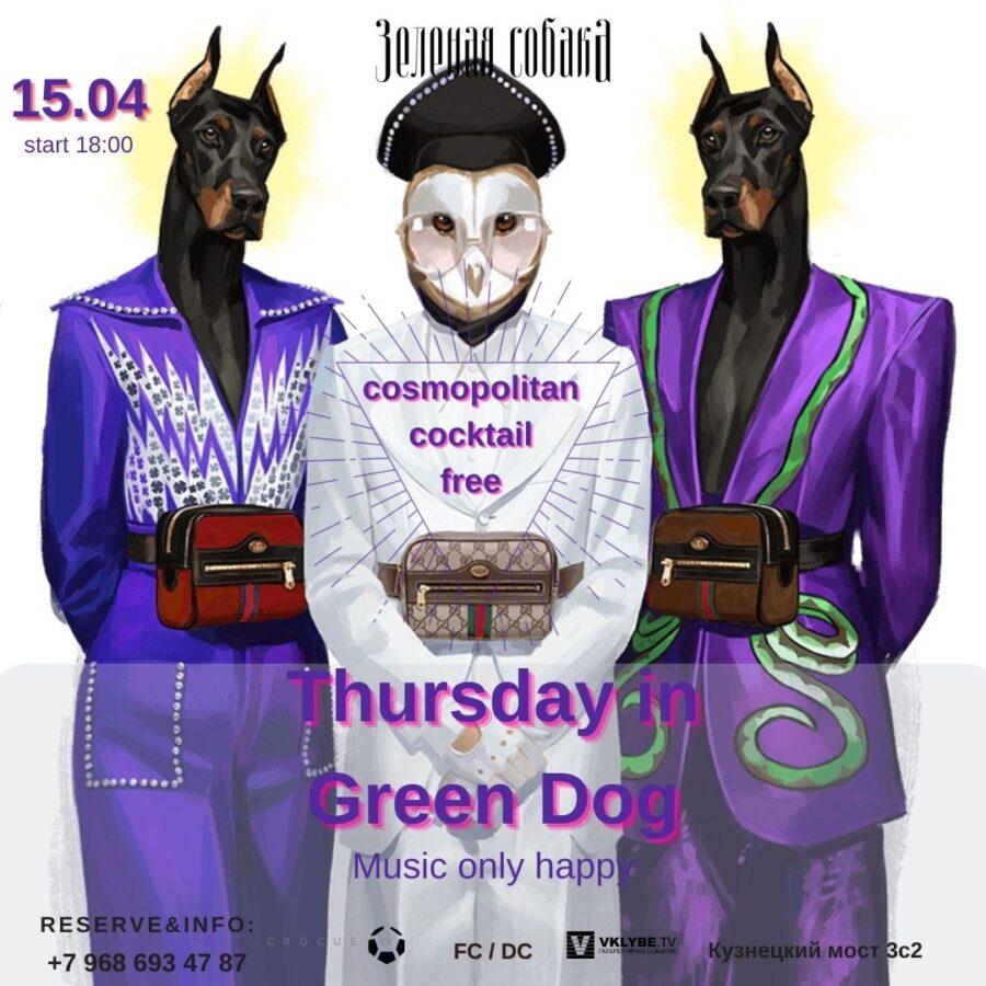15.04 Четверг / Thursday in Green Dog