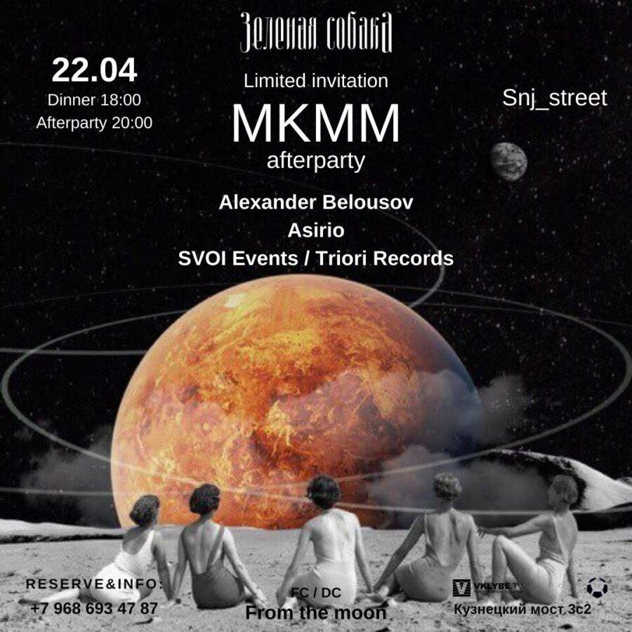 22.04 Четверг / MKMM Afterparty