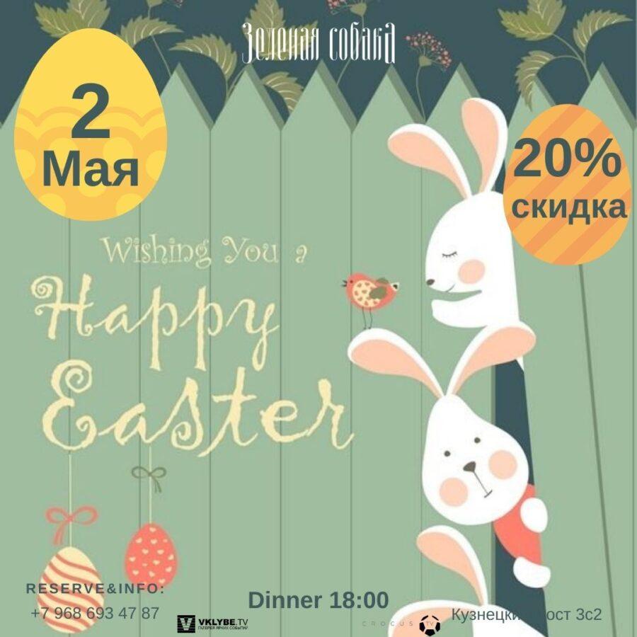 02.05 Воскресенье / Happy Easter