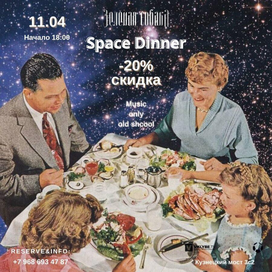 11.04 Воскресенье / Space Dinner