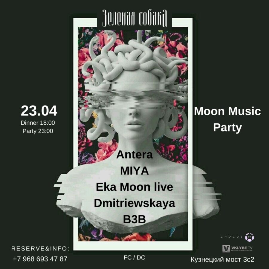 23.04. Пятница / Moon Music Party