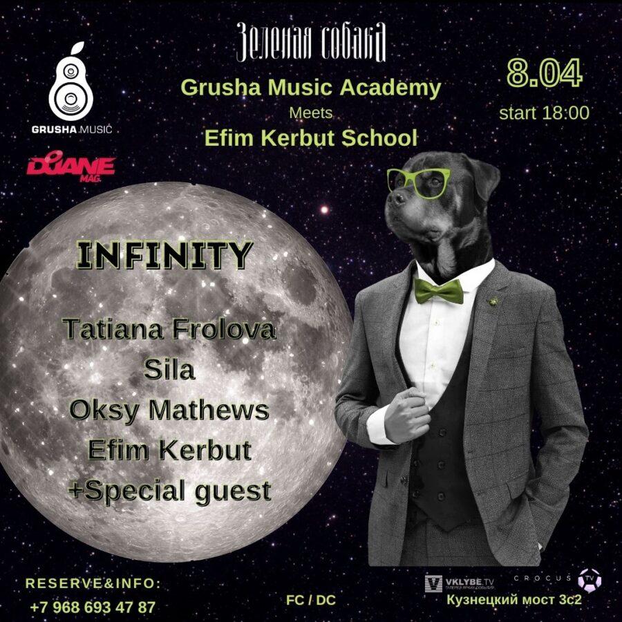 08.04 Четверг / Infinity