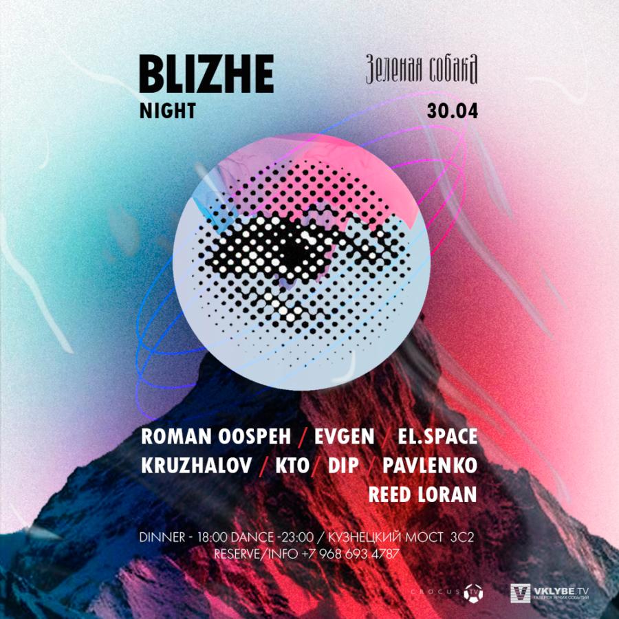 30.04 Пятница / Blizhe Night