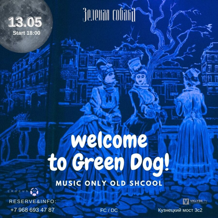 16.05 Воскресенье / Welcome to Green Dog